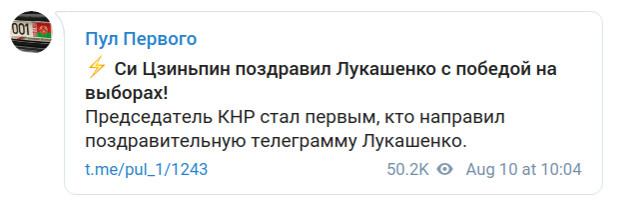 Скриншот сообщения на канале Пул Первого в Telegram