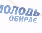 Лидер движения «Мы» Роман Лягин: Если бы все было хорошо, мы бы не появились…