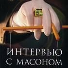 Интервью с масоном (фото)
