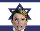 Галахическая еврейка Юлия Тимошенко, революция и гиперсионизм