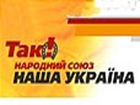 """Наши"" ждут вердикта ЦИК"