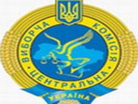 ЦИК зарегистрировала кандидатов в депутаты от Народного блока Литвина (обновлено)