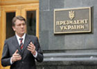 Ющенко удивил