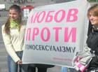 СПУ осудила гомосексуализм. Кто следующий?