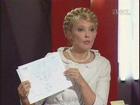 «Газовые сенсации» Тимошенко. Полное собрание сочинений