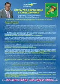 Добкин обещает харьковчанам очередные реформы. После выборов