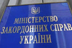 Кризис добрался и до МИД Украины. Дипломатам придется несладко
