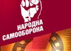 Переворот в НУ-НС сорвался. Мартыненко и дальше возглавляет фракцию