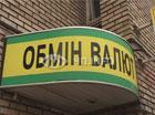 В центре Киева неизвестный с обрезом пытался «бомбануть» обменник. Фото