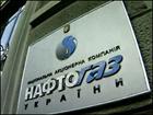 Сегодня «Нефтегаз» должен по-любому рассчитаться с «Газпромом»