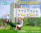 НБК возобновляет строительство ЖК «Троещина»