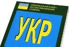 Ющенко поздравил всех с украинским языком