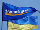 Единый Центр не поддержит отставку Тимошенко. Вона працює