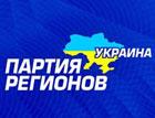 На Луганщине в Партии регионов осталось 8 депутатов. Все остальные вышли