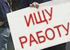 Безработных в Украине стало на 6% меньше, чем в прошлом году. Интересно, как такое может быть?