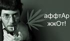 «Я — Андрей Деркач! Ты у меня еще кровью будешь харкать!..». Рейтинг неформатных фраз (ноябрь - 2009)
