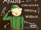 Украинская шпана вылезает из подполья. Призывная кампания закончилась