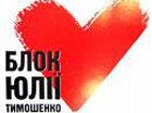 Бютовцы требуют от Ющенко список убийц и насильников в Раде
