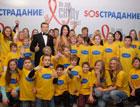 Компания «УКРНЕТ» и украинские знаменитости выступили против СПИДа