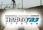 «Нафтогаз» полностью удовлетворил «Газпром»