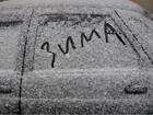 В Украине похолодает до -17. Самое время доставать валенки