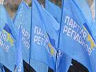 Регионалы где-то прознали, что Тимошенко готовит боевые действия на территории Межигорья