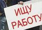 Безработных украинцев с каждым днем становится все больше и больше