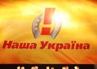 Из «Нашей Украины» бегут депутаты