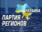 Партия регионов готова изменить закон о выборах Президента