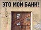 В Украине на продажу выставлены более 60 банков