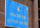 Сумма исковых требований к Украине на сегодня превышает $2 млрд /Минюст/