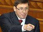 Луценко: До Януковича с первого раза не доходит