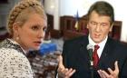 Прям «украинский дозор» какой-то. Ющенко и Тимошенко не прошли Экзамен Судьбы
