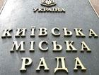 Взяточника из КГГА, взяли на поруки замы Черновецкого