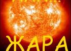 На выходных погода порадует украинцев теплотой