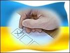 Не зевай. Завтра в Украине снова пройдут выборы