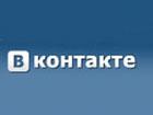 Американцы назвали «ВКонтакте» главным музыкальным пиратом