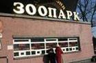 Аномальный ноябрь сбивает с толку даже животных киевского зоопарка
