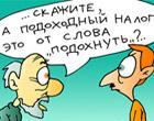 «Ударников» Кличко воротит от Налогового кодекса Азарова