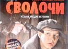 Крымская милиция задержала банду. Старшему из преступников стукнуло 20