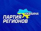 На Николаевщине подожгли приемную Партии регионов