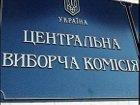 Провести парламентские выборы в 2011 г. ЦИК может заставить только суд