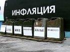 Украинцы, будьте бдительны. Инфляция не дремлет