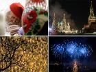 Свято наближається. Потрясающе красивые фото со всего мира
