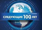 В середине XXI века на территории Украины столкнутся Польша и Турция, или  Какими будут следующие 100 лет? Часть 2