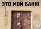 Янукович покупает себе банк