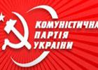 От КПУ останутся лишь рожки Симоненко да ножки его подруг?