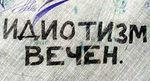 Не Анной Ахметовой и поэтом Чеховым едиными… Одесский губернатор решил по словесным «перлам» переплюнуть самого Януковича
