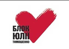 «Все, что нас не убьет, сделает лишь более сильными». БЮТ оперативно отреагировал на задержание экс-главы МВД