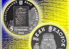 В Украине появится новая монета номиналом 5 гривен. Фото